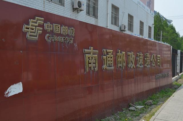 中国事務所は郵便局内にあります