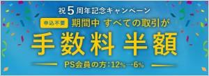 20161001 5周年記念 代行手数料キャンペーン
